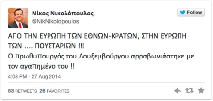 homophobic rant in Greek