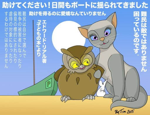 owl and cat japanese