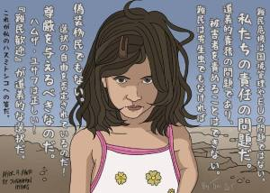 Refugee girl_jpn translated