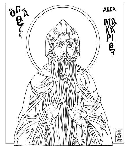 makarios of alexandria